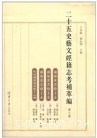 二十五史艺文经籍志考补萃编(第六卷)