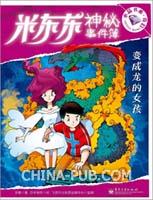 米东东神秘事件簿―变成龙的女孩