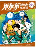 米东东神秘事件簿―蛤蟆巫师的秘密