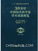 20世纪中国知名科学家学术成就概览・数学卷・第三分册