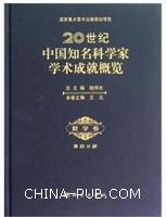 (特价书)20世纪中国知名科学家学术成就概览・数学卷・第四分册