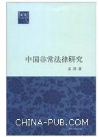 中国非常法律研究(法意)