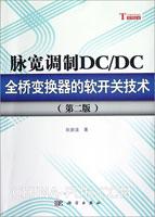 脉宽调制DC/DC全桥变换器的软开关技术(第二版)