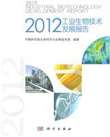 2012工业生物技术发展报告[按需印刷]