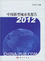 2012中国新型城市化报告[按需印刷]