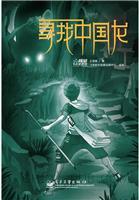 (特价书)寻找中国龙