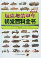 坦克与装甲车视觉百科全书