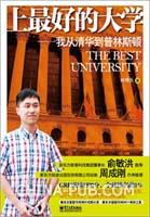(特价书)上最好的大学:我从清华到普林斯顿
