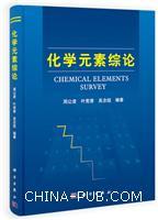 化学元素综论