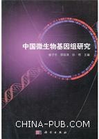 中国微生物基因组研究