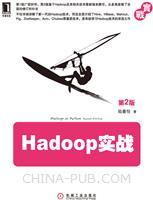Hadoop实战(第2版)(畅销书全新升级、技术更新、内容更全、实战性更强、细节更完善!)