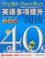 英语多项提升阅读.八年级 40天(第3版)