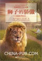 狮子的骄傲