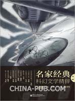 (特价书)名家经典科幻文学精粹 第2辑