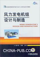 风力发电机组设计与制造