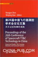 第26届中国飞行器测控学术会议论文集――共享灵活的测控系统