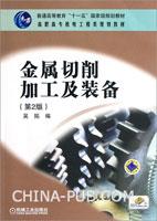 金属切削加工及装备(第2版)