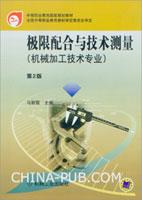 极限配合与技术测量(机械加工技术专业)第2版