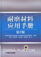 耐磨材料应用手册 第2版