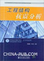工程结构抗震分析