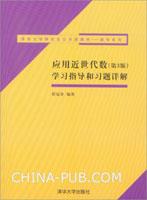 应用近世代数(第3版)学习指导和习题详解