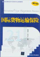 国际货物运输保险第2版