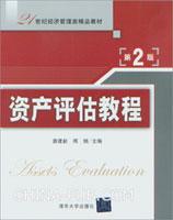 资产评估教程(第2版)