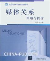媒体关系:策略与操作
