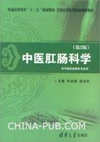 中医肛肠科学-第2版