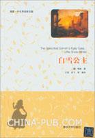 白雪公主(插图・中文导读英文版)