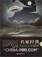 (特价书)名家经典科幻文学精粹 第3辑