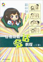 日语功能会话教程(下册)(配光盘)