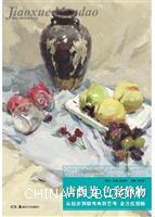 教学门道系列美术丛书--唐哲斐 色彩静物 (从起步到联考再到艺考 全方位图解)