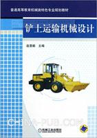 铲土运输机械设计