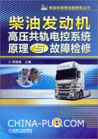 柴油发动机高压共轨电控系统原理与故障检修