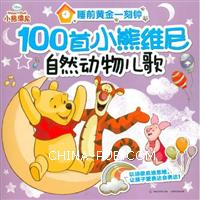 睡前黄金一刻钟-100首小熊维尼自然动物儿歌