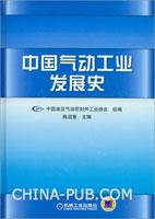 中国气动工业发展史