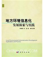 地方环境信息化发展探索与实践
