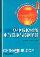 华中数控系统电气联接与控制手册