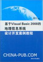 基于Visual Basic 2008的地理信息系统设计开发案例教程(配光盘)