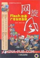 网旋风――Flash动画广告创意直播