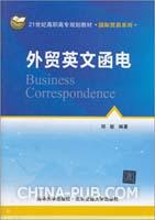 外贸英文函电(21世纪高职高专规划教材・国际贸易系列)