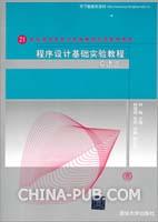 程序设计基础实验教程(C语言)(21世纪高等学校计算机教育实用规划教材)