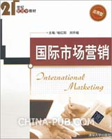 国际市场营销(21世纪管理学教材)