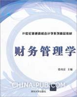 财务管理学(21世纪普通高校会计学系列精品教材)