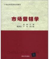 市场营销学(21世纪财经类规划教材)