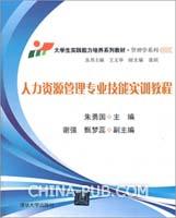 人力资源管理专业技能实训教程(大学生实践能力培养系列教材・管理学系列)