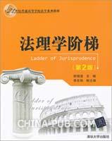 法理学阶梯第2版 (21世纪普通高等学校法学系列教材)