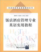 饭店酒店管理专业英语实用教程(普通高校专业英语教程系列)