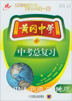 黄冈中学中考总复习 地理(第8版)